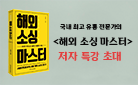 [CLASS 24] 『해외 소싱 마스터』 이종구 저자 북토크