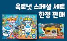 [단독] 바다탐험대 옥토넛 스페셜 세트 30% 할인 한정판매!