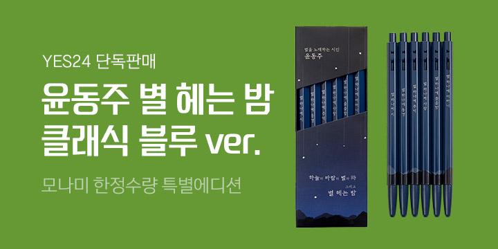 <윤동주 별 헤는 밤 클래식 블루 ver.> 모나미 153 특별 에디션 출시