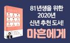 81년생을 위한 2020년 추천 도서 『마흔에게』