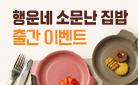 『믿고 먹는 행운네 소문난 집밥 200』, 나인웨어 프렌즈 미니접시 증정