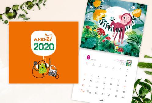 사파리 유아 브랜드전 - 2020 달력을 드려요!