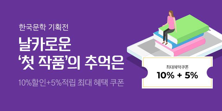 날카로운 첫 작품의 추억! 한국을 대표하는 작가들의 데뷔작들