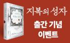 아룬다티 로이 20년만의 신작 『지복의 성자』 출간 이벤트!