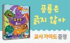 모 윌렘스 기획 『공룡은 긁지 않아』, 교사 가이드&활동지 증정