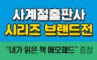 〈사계절출판사 시리즈 브랜드전〉, 메모패드 증정