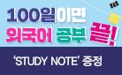『100일의기적』 시리즈 스터디노트 파랑에디션 증정 이벤트