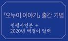 『오누이 이야기』, 작가 친필 사인본 & 2020 벽걸이 달력 증정