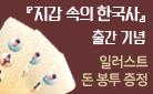 『지갑 속의 한국사』, 돈 봉투 2종 증정