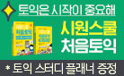 『시원스쿨 처음토익』 시리즈 도서, 스터디 플래너 증정