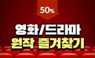 최대 50% 할인! 영화/드라마 원작 즐겨찾기