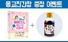 『라임맘의 실패 없는 아이주도이유식 & 유아식』, 몽고 진간장 증정