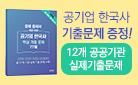 [공취달] 공기업 한국사 기출문제 77제 증정 이벤트