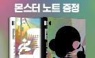 『몬스터 :한낮의 그림자』&『몬스터 :한밤의 목소리』 출간!