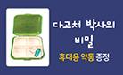 『다고쳐 박사의 비밀』 출간 기념 이벤트