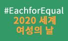 2020 세계 여성의 날, #EachforEqual