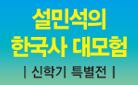 〈설민석의 한국사 대모험〉 신학기 기획전
