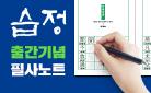 정민 저자 도서, 필사노트 증정