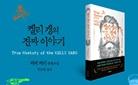 부커상 수상작 『캘리 갱의 진짜 이야기』 출간 이벤트!