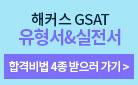 해커스 GSAT로 2020 삼성 취업 성공!