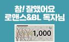 [eBook] 참! 잘했어요♡ YES24에서 로맨스 & BL 읽기를