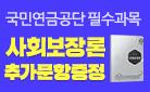 국민연금공단 2020 상반기 359명 채용 예정! 핵심 시험과목 사회보장론 문항 미니북 증정 이벤트