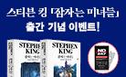 스티븐 킹, 오언 킹 『잠자는 미녀들』 졸음 패치 증정!