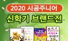 〈2020 시공주니어 신학기 브랜드전〉, 문구세트 증정