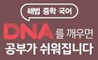 『DNA 깨우기』시리즈, 채점용 노크 색연필 증정