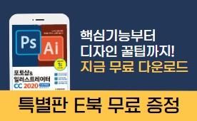 『맛있는 디자인 포토샵&일러스트레이터 CC 2020』무료 특별판 eBook 증정!