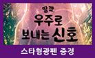 『딸깍, 우주로 보내는 신호』, 스타형광펜 + 독후 활동지 증정