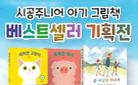 『곰 사냥을 떠나자』 보드북 에디션 출간 기념 시공주니어 아기 그림책 베스트셀러 기획전