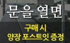 『문을 열면』 양장 포스트잇 증정!