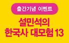 『설민석의 한국사 대모험 13』 물티슈 증정