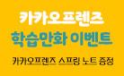 「카카오프렌즈 학습만화 특별 이벤트」, 카카오프렌즈 스프링 노트 증정