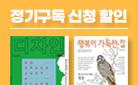 디자인하우스 잡지 정기구독 이벤트