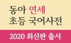 동아 연세 초등 국어사전 최신 개정판 출간! 엉덩씨 L홀더 증정