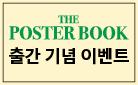 〈더 포스터 북〉 설찌, 이랑 출간 기념 - 리무버블 스티커 세트 증정