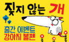『짖지 않는 개』, 강아지 볼펜 증정