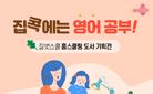 [단독] 기적의 유아 영어/파닉스 시리즈 - 겨울왕국2 문구세트/색종이 증정