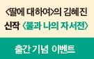 김혜진 신작 소설 『불과 나의 자서전』 출간!