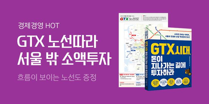 GTX 투자 지도 증정! 『GTX 시대, 돈이 지나가는 길에 투자하라』