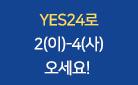 [2020 네네 프로젝트] 3월은 24철! 2(이)-4(사) 지원 프로젝트!