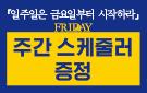 주간 스케줄러 증정! 『일주일은 금요일부터 시작하라』 출간 기념 이벤트