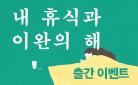 『내 휴식과 이완의 해』 이어 플러그 증정!