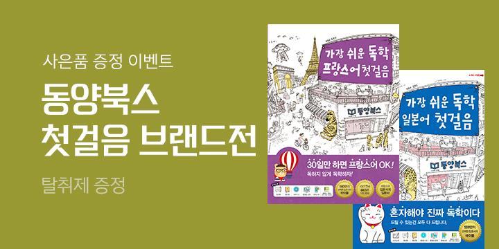 동양북스 브랜드 전, 대나무 숯 탈취제 증정