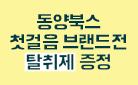 동양북스 브랜드전, 대나무 숯 탈취제 증정