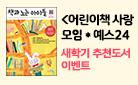 [어린이책 사랑모임x예스24] 새학기 추천도서 이벤트
