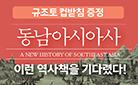 『동남아시아사』, 규조토 컵받침 증정
