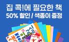 [봄봄스쿨] 취미도서 50% 할인 + 색종이 증정 이벤트